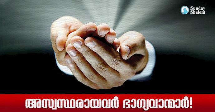 അസ്വസ്ഥരായവർഭാഗ്യവാന്മാർ!