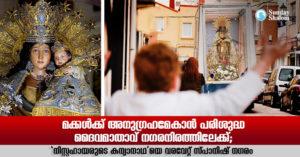 മക്കൾക്ക് അനുഗ്രഹമേകാൻദൈവമാതാവ്നഗരനിരത്തിലേക്ക്; 'നിസ്സഹായരുടെ കന്യക'യെവരവേറ്റ് സ്പാനിഷ് നഗരം