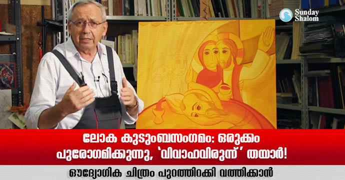 ലോക കുടുംബസംഗമം: ഒരുക്കം പുരോഗമിക്കുന്നു, 'വിവാഹ വിരുന്ന്' തയാർ! ഔദ്യോഗിക ചിത്രം പുറത്തിറക്കി വത്തിക്കാൻ