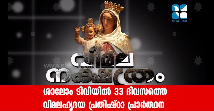 ശാലോം ടിവിയില് 33 ദിവസത്തെ വിമലഹൃദയ പ്രതിഷ്ഠാ പ്രാര്ത്ഥന