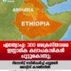 എത്യോപ്യ: 300 ക്രൈസ്തവരെ ഇസ്ലാമിക കലാപകാരികൾ ചുട്ടുകൊന്നു; റിപ്പോർട്ട് സ്ഥിരീകരിച്ച് 'ഹ്യൂമൺ റൈറ്റ്സ് കൗൺസിൽ'