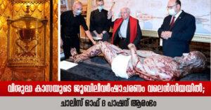 വിശുദ്ധ കാസയുടെ ജൂബിലീവർഷാചരണം വലെൻസിയയിൽ; 'ചാലിസ് ഓഫ് ദ പാഷൻ' പ്രദർശനത്തിന് സമാരംഭം