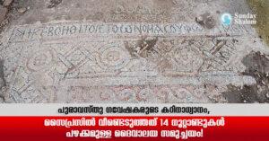 പുരാവസ്തു ഗവേഷകരുടെ കഠിനാധ്വാനം, സൈപ്രസിൽ വീണ്ടെടുത്തത് 14 നൂറ്റാണ്ടുകൾ പഴക്കമുള്ള ദൈവാലയം