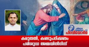 കരുതൽ, പരിശുദ്ധ അമ്മയിൽനിന്ന് കണ്ടുപഠിക്കണം