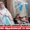 നടുക്കുന്ന റിപ്പോർട്ട് പുറത്തുവിട്ട്മെത്രാൻ സമിതി: 18 മാസത്തിനിടെ ആക്രമിക്കപ്പെട്ടത് 100 ദൈവാലയങ്ങൾ