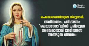 ജപമാലരാജ്ഞിയുടെ തിരുനാൾ: അറിയണം, പഠിക്കണം 'ലെപ്പാന്തോ'യിൽ ദൈവമാതാവ് നേടിത്തന്ന അത്ഭുത വിജയം