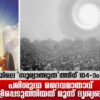 'സൂര്യാത്ഭുത'ത്തിന് 104-ാം പിറന്നാൾ; ഫാത്തിമാ മാതാവ് വെളിപ്പെടുത്തിയത് മൂന്ന് ദൃശ്യങ്ങൾ!