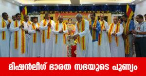 മിഷന്ലീഗ് ഭാരത സഭയുടെ പുണ്യം
